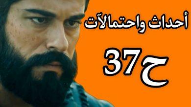 صورة عثمان الحلقة 37 | خيانة دوندار و خدعة زواج عثمان وطارغون ومفاجآت أخرى