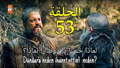 صورة مسلسل المؤسس عثمان الحلقة 53 | القبض على دوندار ومفاجآة أخرى