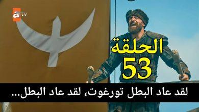 صورة مسلسل المؤسس عثمان الحلقة 53 – عودة تورغوت