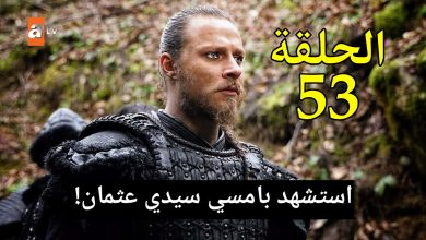 صورة مسلسل المؤسس عثمان الحلقة 53 – استشهاد بامسي