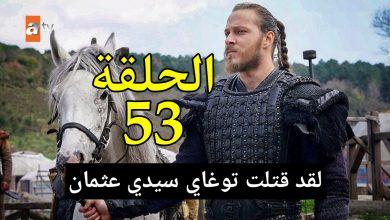 صورة مسلسل المؤسس عثمان الحلقة 53 – نهاية توغاي
