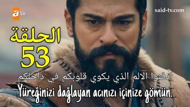 صورة مسلسل المؤسس عثمان الحلقة 53 – نهاية هزال والقبض على بتروس وسيمون ومفاجآة أخرى