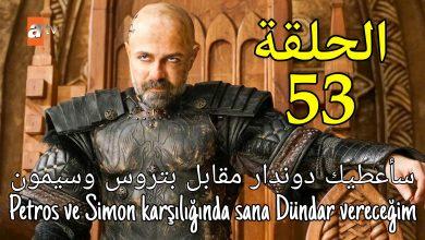 صورة مسلسل المؤسس عثمان الحلقة 53 – تسليم دوندار والقضاء عليه