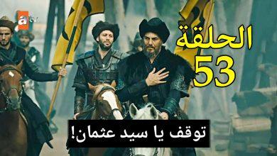 صورة مسلسل المؤسس عثمان الحلقة 53 – مفاجئة ياولاك أرسلان