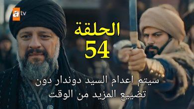 صورة مسلسل المؤسس عثمان الحلقة 54 – اعدام دوندار ومفاجآت أخرى