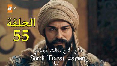 صورة مسلسل المؤسس عثمان الحلقة 55 | تڢجير الأنفاق | المعركة القوية | دور توغاي وتهديد المغول