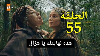 صورة مسلسل المؤسس عثمان الحلقة 55 | نهاية هازال