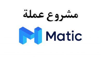 صورة ما هو مشروع العملة الرقمية ماتيك Matic network ؟