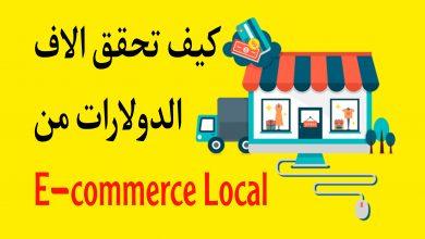 صورة كيف تحقق الاف الدولارات من التجارة المحلية e-commerce local عبر الانترنت