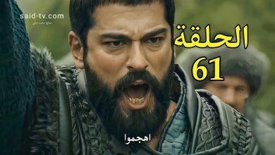 صورة مسلسل المؤسس عثمان الحلقة 61 مترجمة للعربية