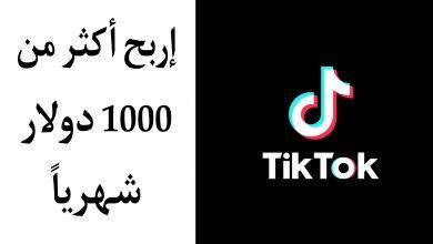 صورة كيفية ربح أكثر من 1000 دولار شهرياً من تيك توك TikTok