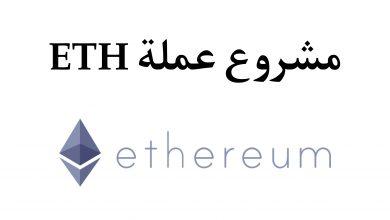 صورة ما هو مشروع العملة الرقمية إيثريوم Ethereum ؟