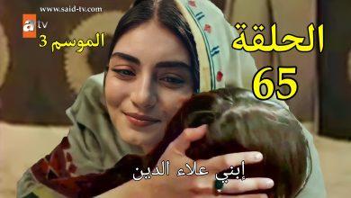 صورة مسلسل المؤسس عثمان الحلقة 65 الموسم الثالث