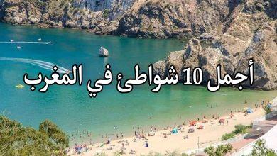 صورة إليك أفضل 10 شواطئ في المغرب