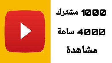 صورة طريقة الحصول على 1000 مشترك و 4000 ساعة مشاهدة في قناتك على اليوتيوب