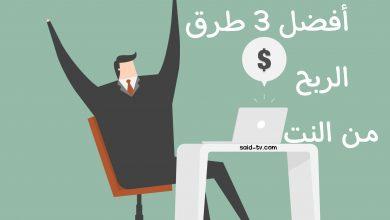 صورة أفضل 3 طرق من أجل الربح من الانترنت
