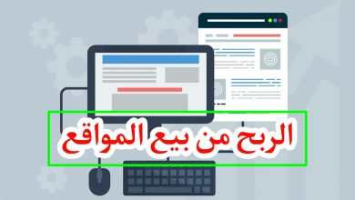 صورة الربح من الانترنت: تعلم كيفية الربح من بيع المواقع؟