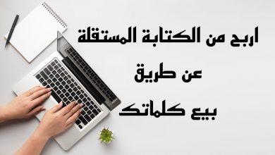 صورة الربح من الانترنت: اربح المال من الكتابة المستقلة عن طريق بيع كلماتك