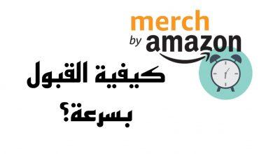 صورة كيفية القبول في ميرش باي امازون بسرعة؟ | طريقة القبول في Merch by amazon بسرعة