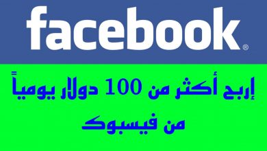 صورة كيفية الربح من الفيسبوك أكثر من 100 دولار في اليوم؟