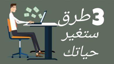 صورة الربح من الانترنت مجانا (3 طرق ستغير حياتك)