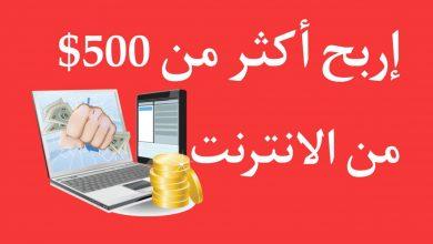 صورة الربح من الانترنت اكثر من 500 دولار بدون مجهود