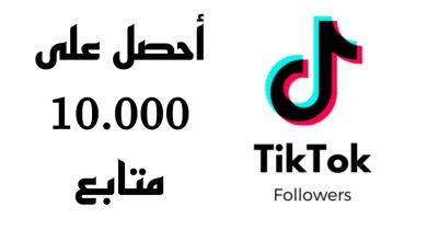 صورة زيادة متابعين تيك توك مجانا والحصول على 10 الاف متابع