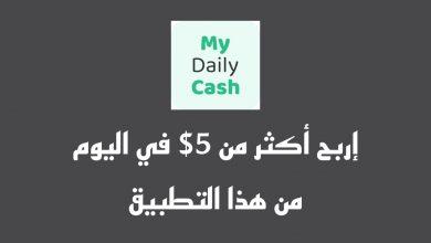 صورة الربح من الانترنت : إربح أكثر من 5 دولارات يومياً من تطبيق MyDailyCash