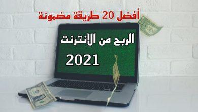 صورة الربح من الانترنت 2021 ( أفضل 20 طريقة مضمونة )