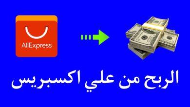 صورة الربح من علي اكسبريس AliExpress ( اربح الاف الدولارات )
