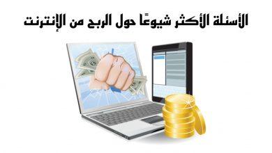 صورة الأسئلة الأكثر شيوعًا حول الربح من الإنترنت ( أجوبة 20 سؤالاً )