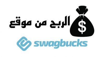 صورة كيفية الربح من موقع swagbucks ؟؟