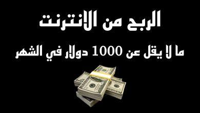 صورة الربح من الانترنت ما لا يقل عن 1000 دولار شهريًا