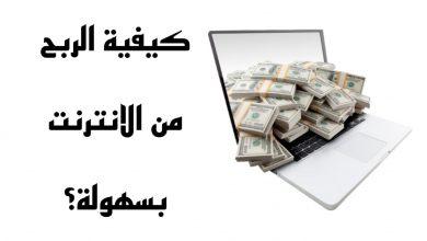 صورة كيفية الربح من الإنترنت بسهولة؟