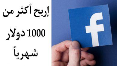 صورة كيفية ربح أكثر من 1000 دولار في الشهر من الفيسبوك؟