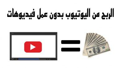صورة الربح من اليوتيوب بدون عمل فيديوهات