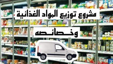صورة مشروع توزيع المواد الغذائية وخصائصه