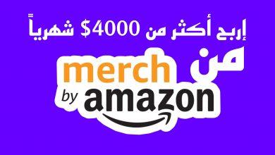 صورة كيفية الربح من ميرش باي أمازون أكثر من 4000$ شهرياً