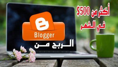صورة كيفية الربح من مدونة بلوجر أكثر من 500 دولار شهرياً