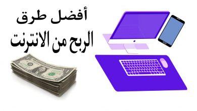 صورة أفضل طرق الربح من الانترنت لتحقيق أكثر من 9000$ في الشهر